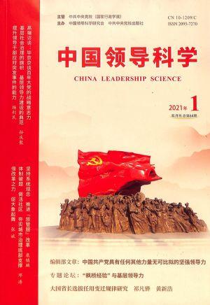 中国领导科学2021年1月期