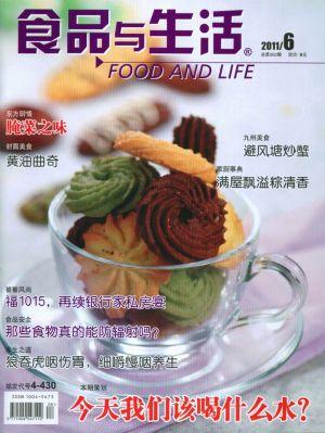 食品与生活2011年6月期