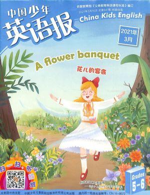 中国少年英语报五六年级版2021年3月期