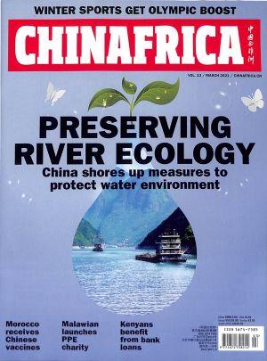 中国与非洲CHINAFRICA2021年3月期
