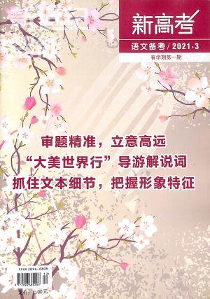 新高考(语文备考高三)2021年3月期