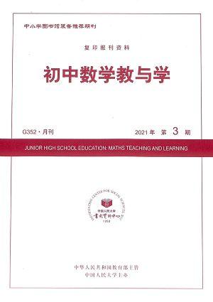 初中数学教与学2021年3月期