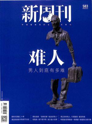 新周刊2021年3月第2期