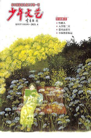 少年文艺(上海)2021年4月期