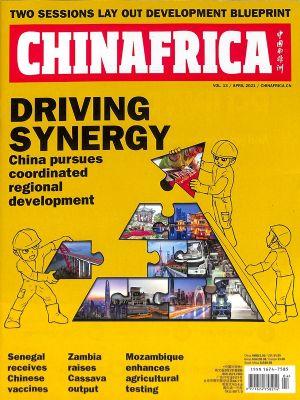 中国与非洲CHINAFRICA2021年4月期