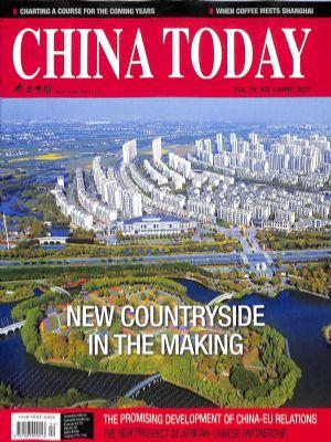 今日中国(英文)2021年4月期