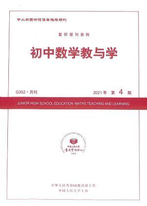 初中数学教与学2021年4月期