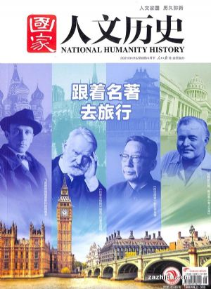 国家人文历史2021年4月第2期