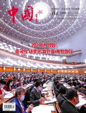 中国(韩文)2021年4月期