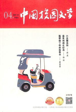 中国校园文学少年号2021年4月期