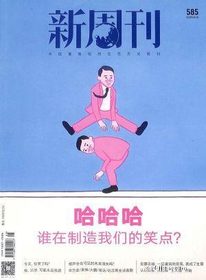 新周刊2021年4月第2期