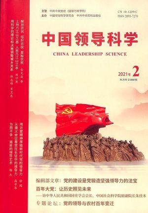 中国领导科学2021年3月期