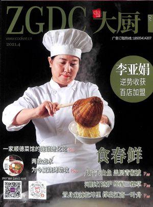 中国大厨2021年4月期