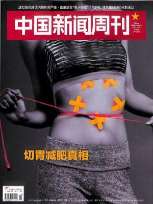 中国新闻周刊2021年4月第4期