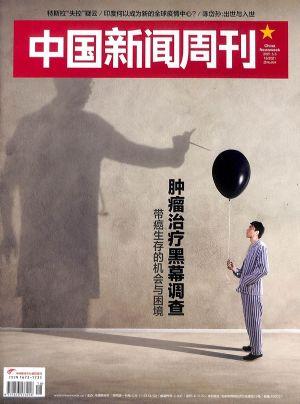 中国新闻周刊2021年5月第1期