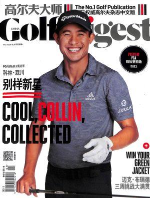 高尔夫大师2021年5月期