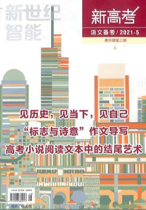 新高考(语文备考高三)2021年5月期
