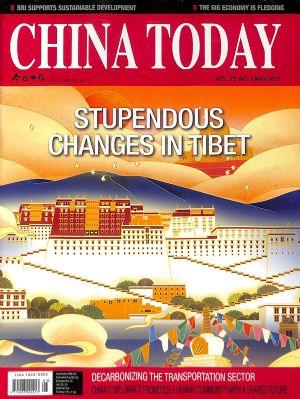 今日中国(英文)2021年5月期