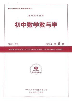 初中数学教与学2021年5月期