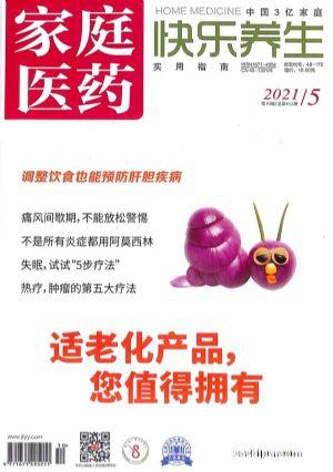 家庭医药(快乐养生)2021年5月期