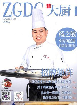 中国大厨2021年5月期