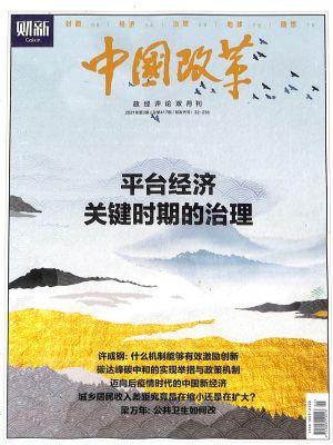 中国改革2021年5月期