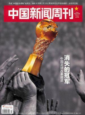 中国新闻周刊2021年5月第3期