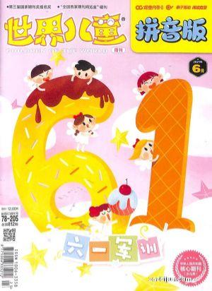 世界儿童拼音版2021年6月期