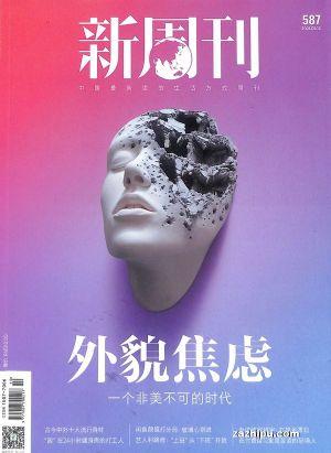 新周刊2021年5月第2期