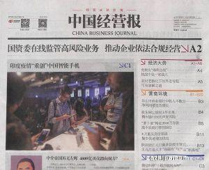 中国经营报2021年5月第4期