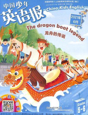 中国少年英语报五六年级版2021年6月期