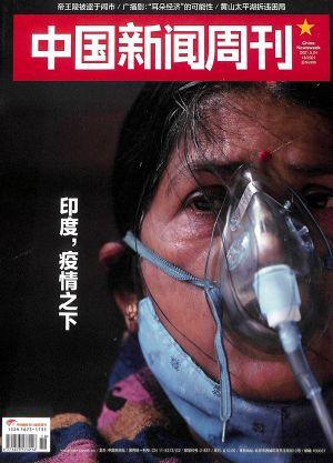 中国新闻周刊2021年5月第4期