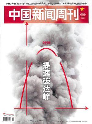 中国新闻周刊2021年5月第5期待确认