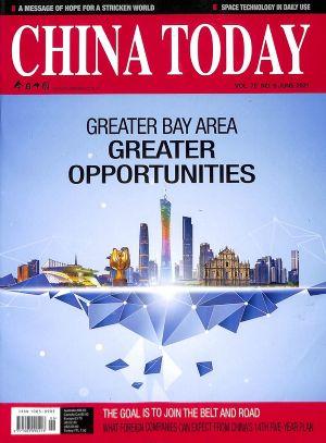 今日中国(英文)2021年6月期