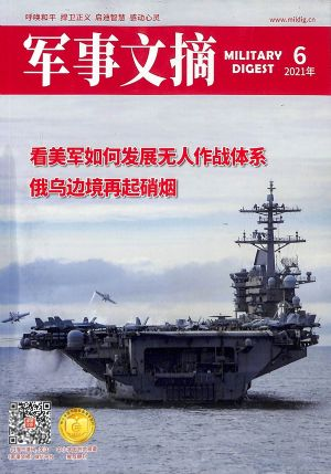 军事文摘2021年6月期