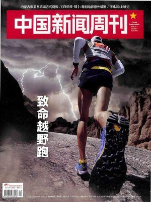 中国新闻周刊2021年6月第1期