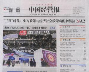 中国经营报2021年6月第1期