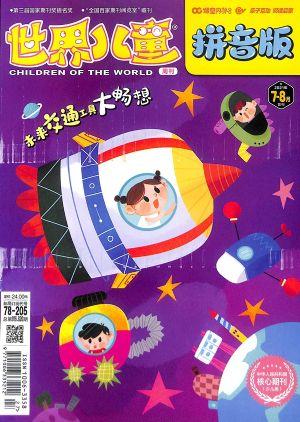 世界儿童拼音版2021年7-8月期