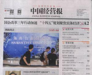 中国经营报2021年6月第2期