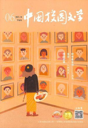 中国校园文学少年号2021年6月期