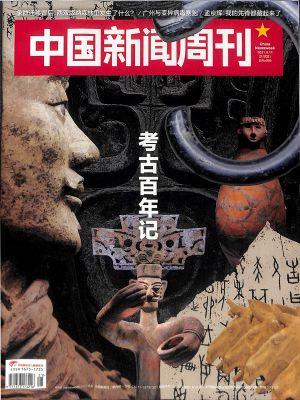 中国新闻周刊2021年6月第2期