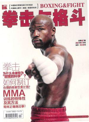 拳击与格斗2021年7月期
