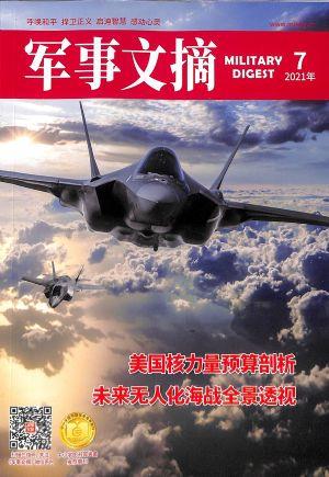 军事文摘2021年7月期
