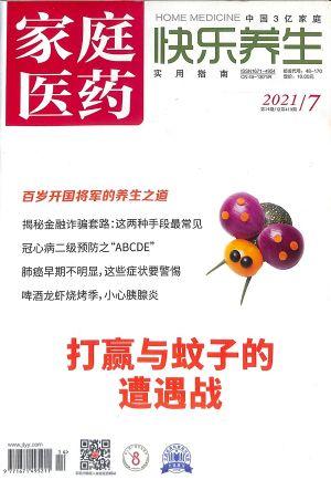 家庭医药(快乐养生)2021年7月期