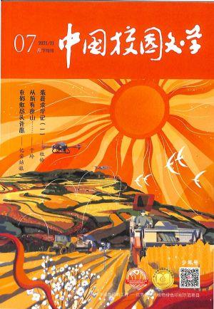 中国校园文学少年号2021年7月期