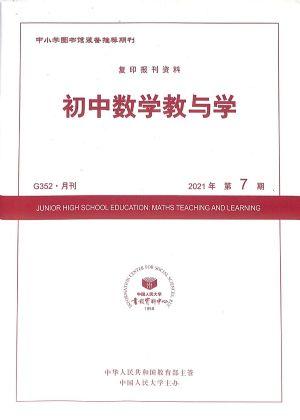 初中数学教与学2021年7月期