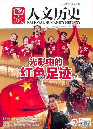 国家人文历史2021年7月第2期