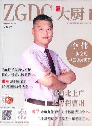 中国大厨2021年7月期