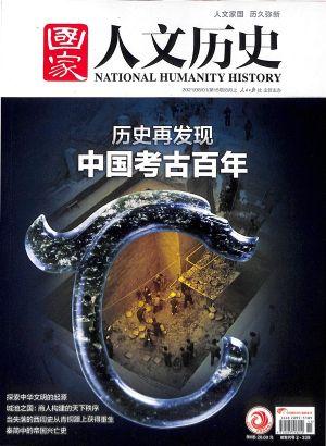 国家人文历史2021年8月第1期