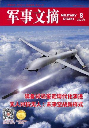 军事文摘2021年8月期